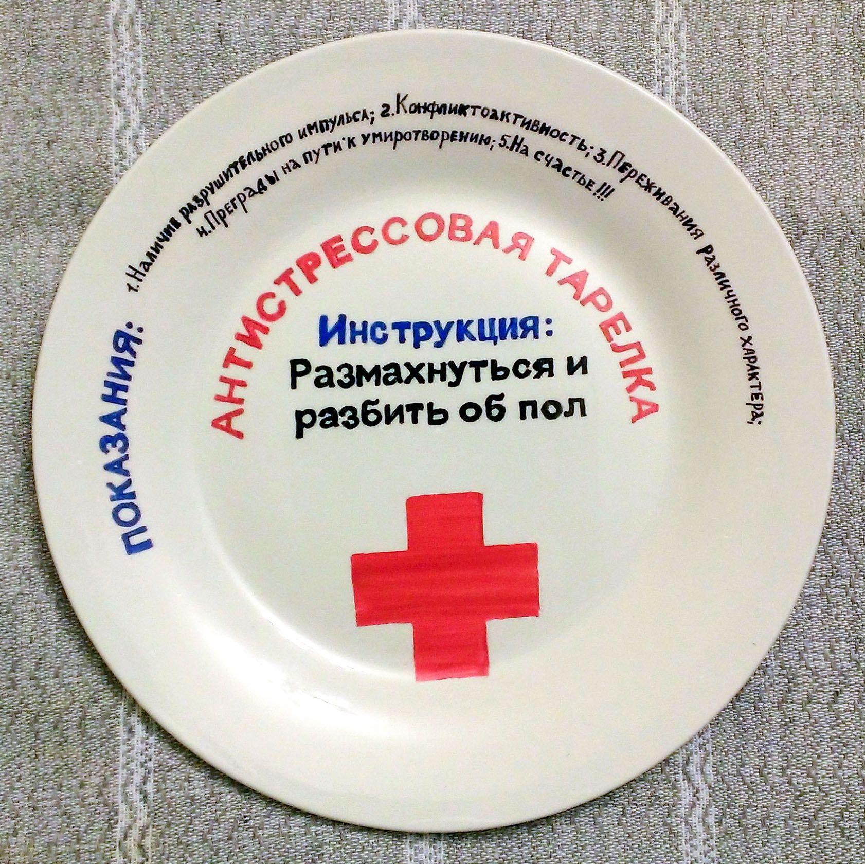 ручнаяработа подарок юмор декоративнаятарелка декор тарелка антистрессоваятарелка handmade