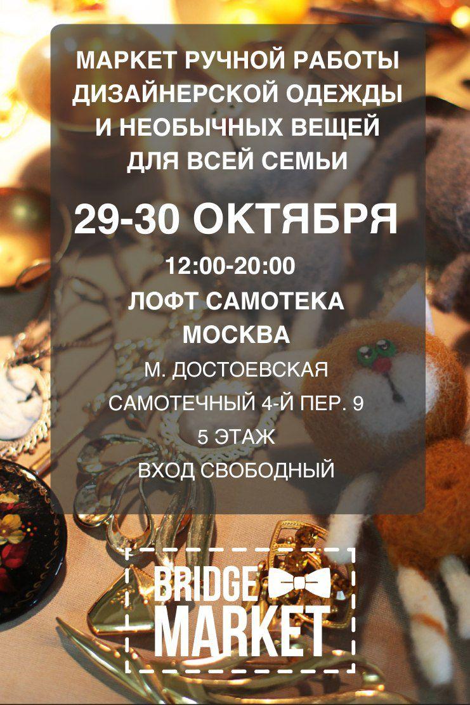 выставка мастеркласс москва ярмарка