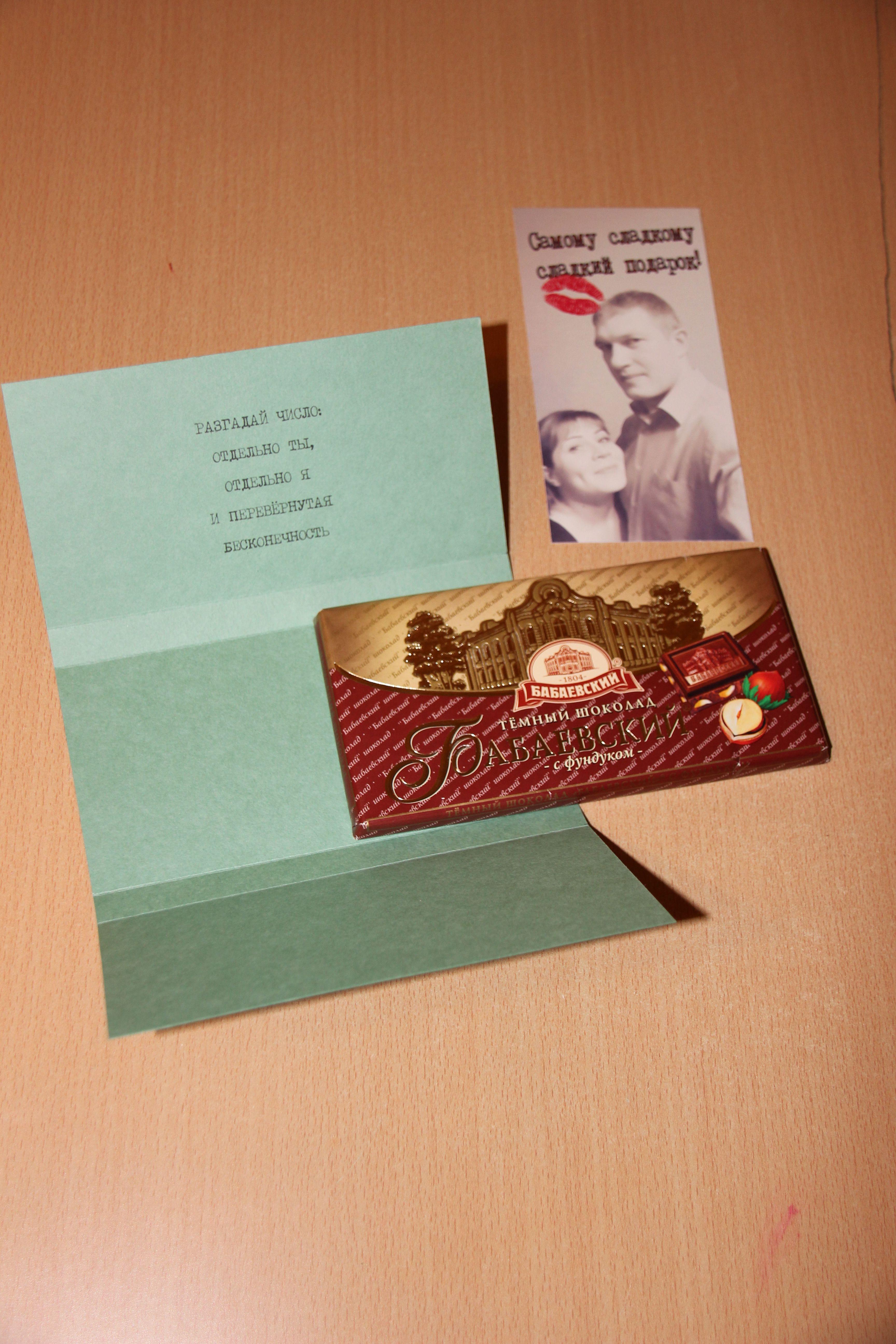 влюблённых мужу любимому квест февраля домашний подарок день