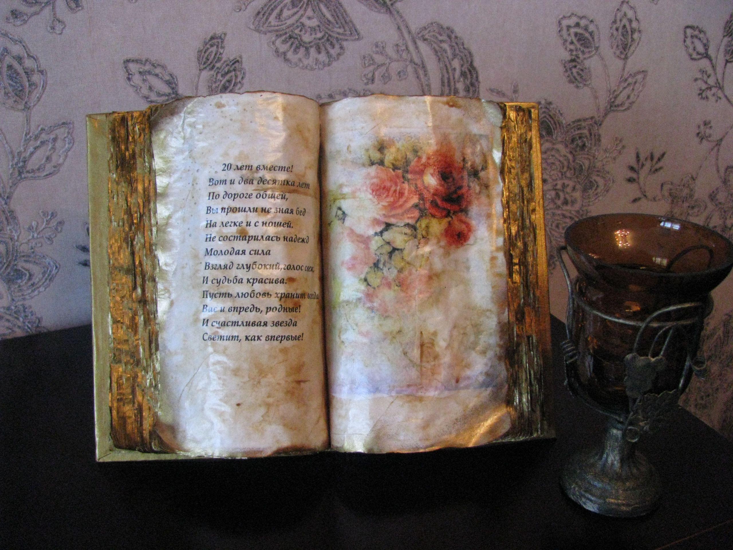 старинная юбилей книга открытка праздник подарок