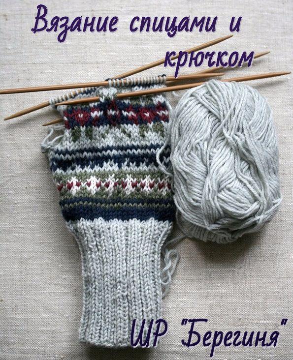 вязание нитки мастеркласс жакккард варежки пряжа