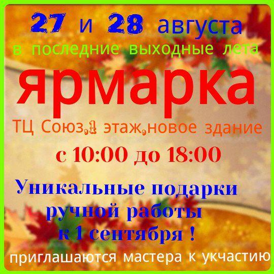 дзержинск handmade ярмарка
