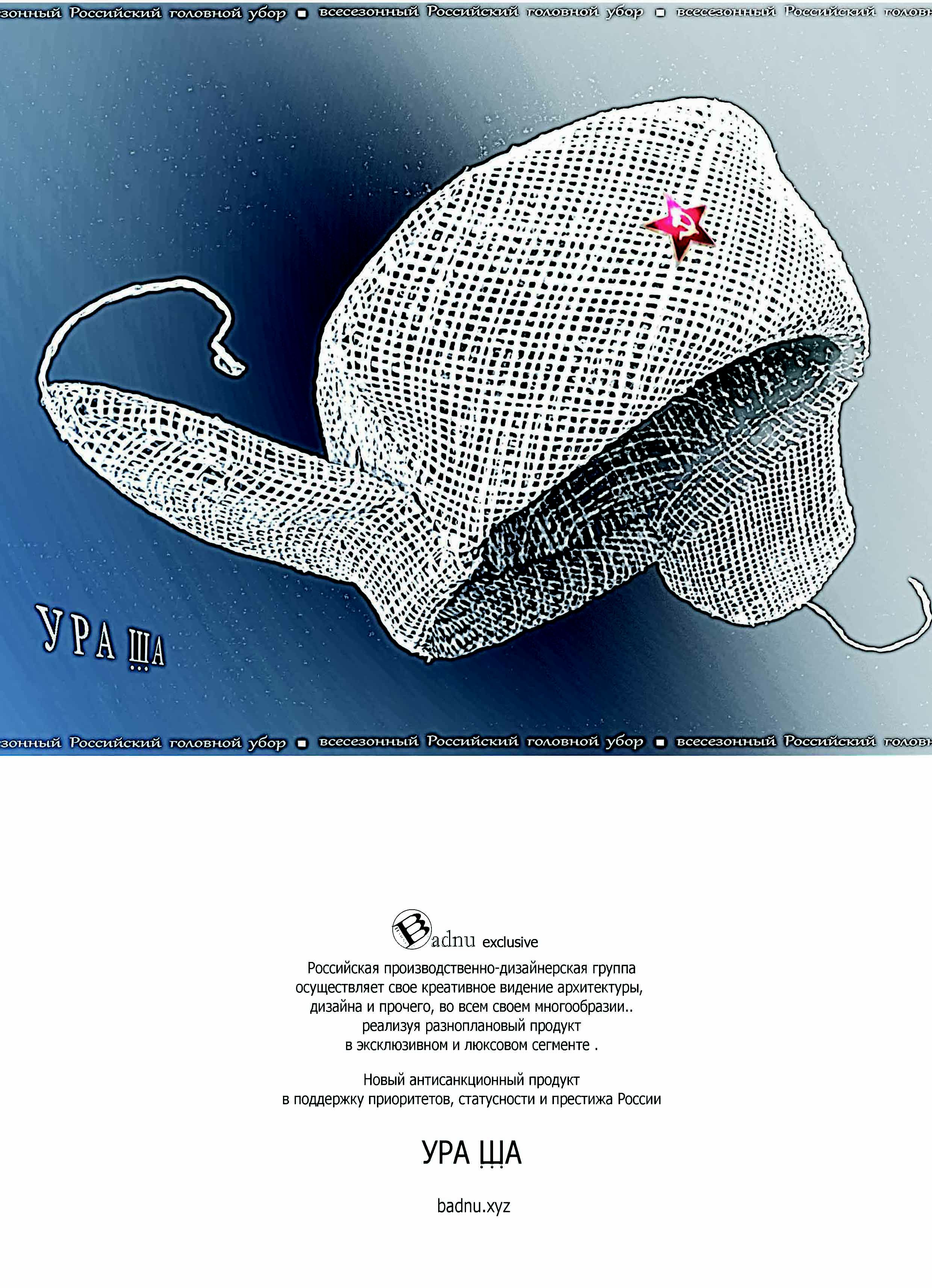 сувенир презент шапка подарок