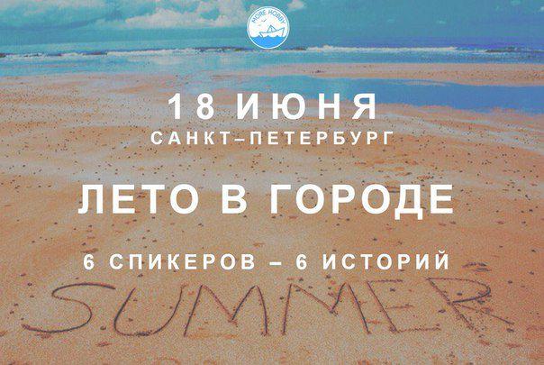 петербург морехобби хобби увлечения morethanhobby
