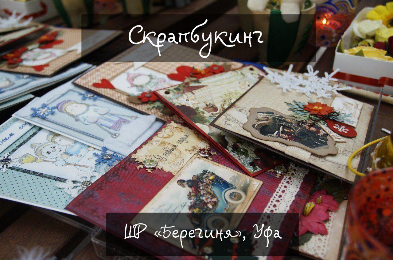 мастеркласс альбом скрапбукинг