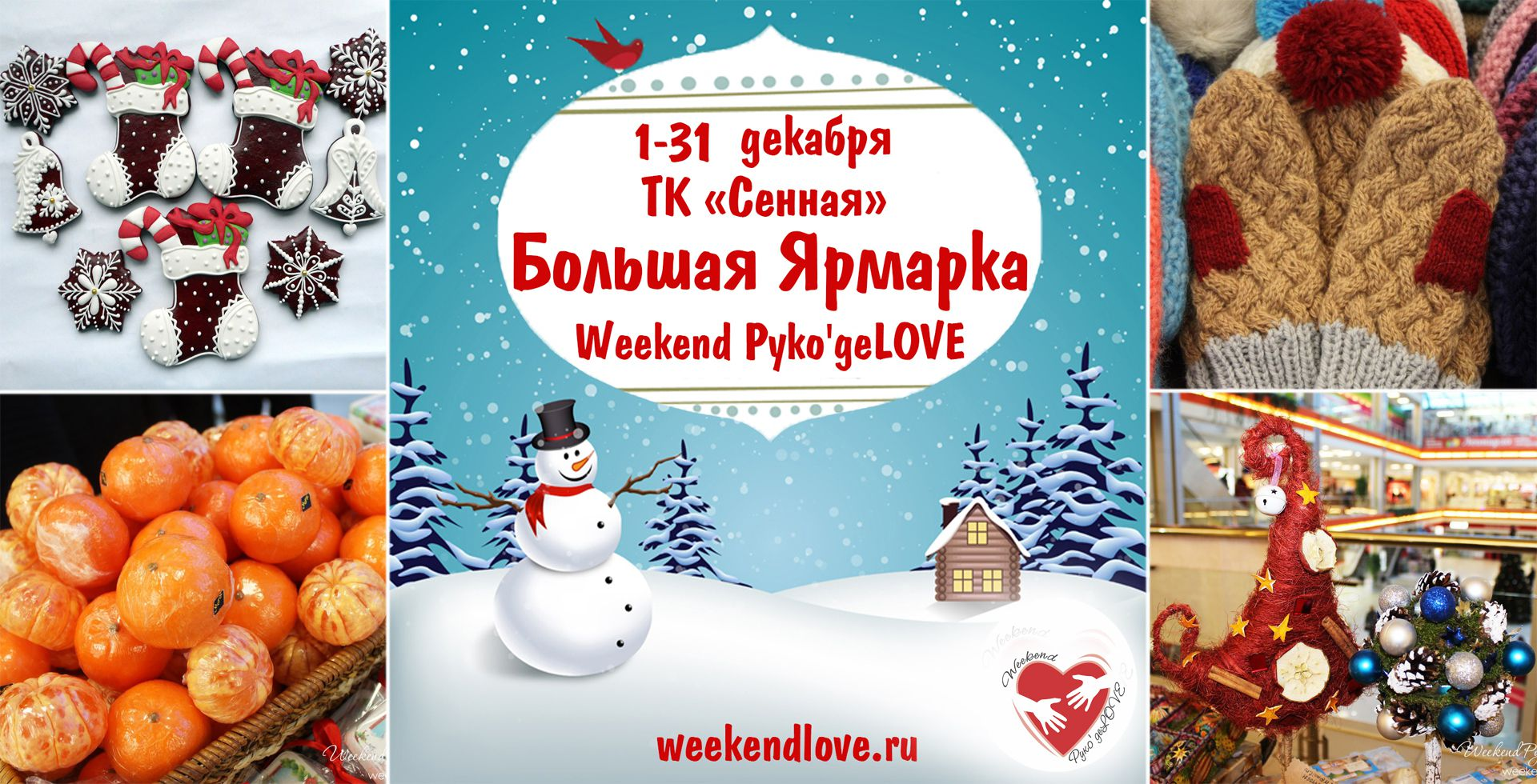 новогодняя_ярмарка выставка ручная_работа weekend_руко'деlove спб handmade галерея_мастеров ярмарка