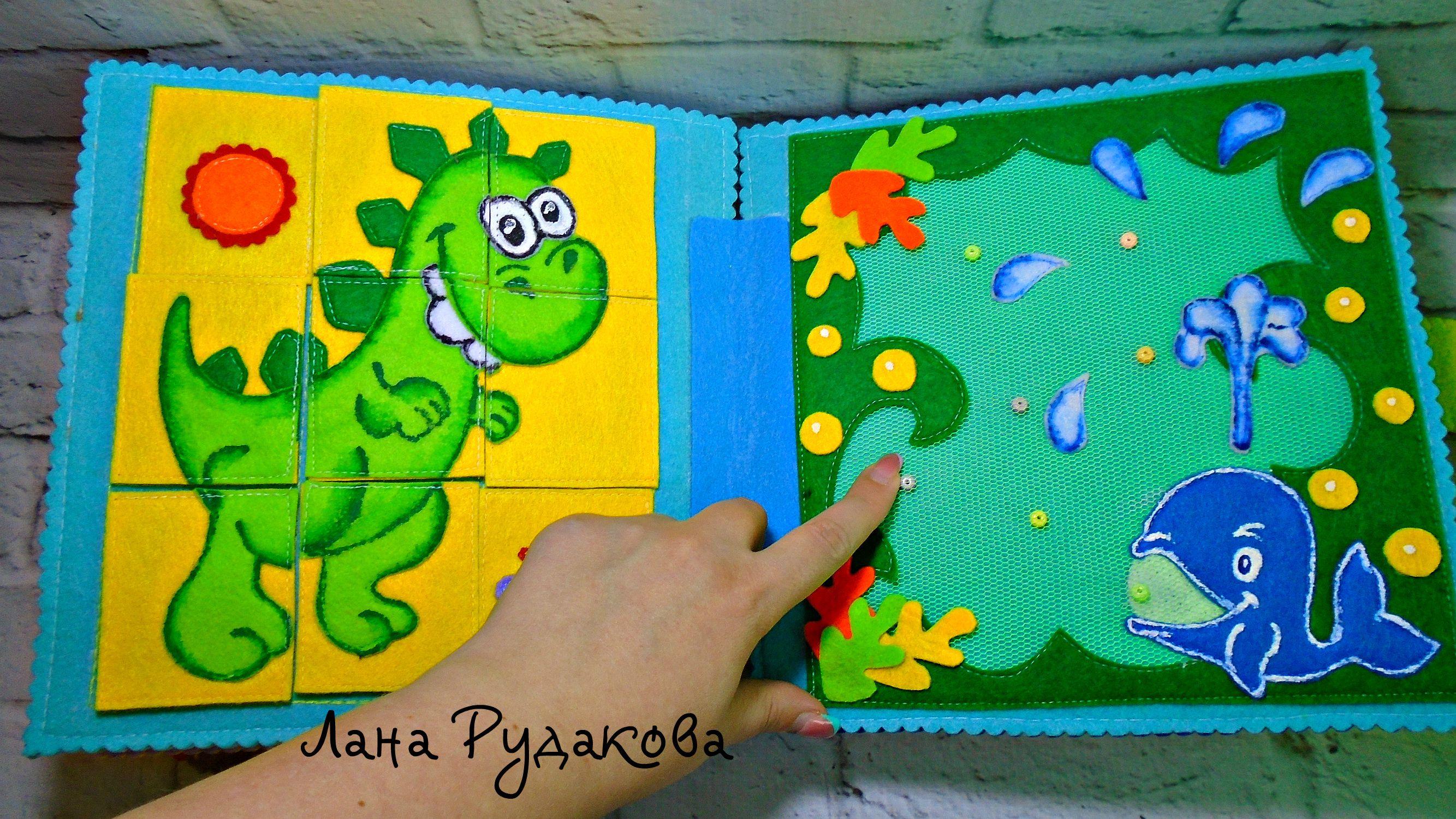 подарок книги моторика фетр детям развивашки фетра логика развитие книгииз малышам