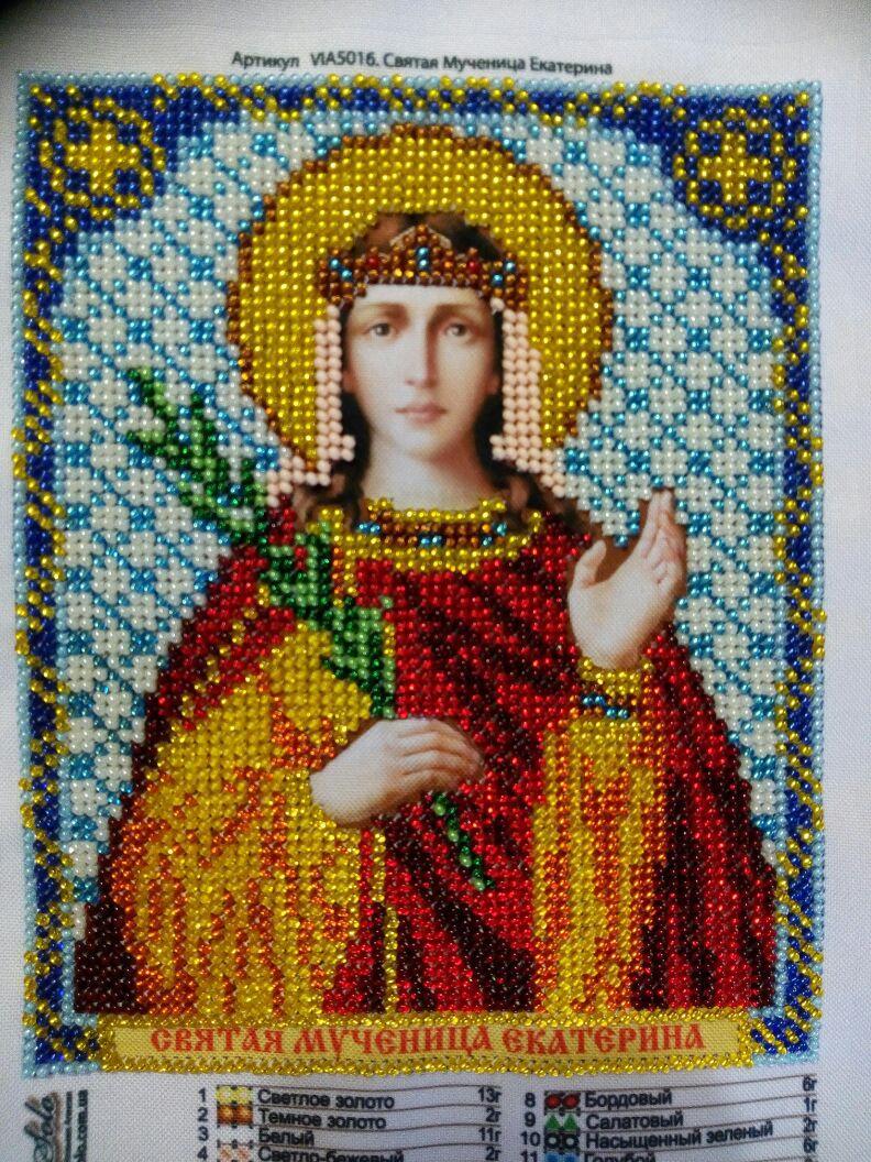 Вышивка икон. Екатерина Александрийская вышитая бисером