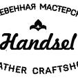 Handsel кожевенная мастерская