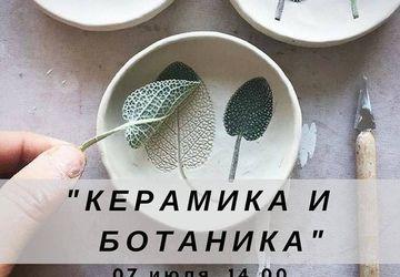 Мастер класс керамика и ботаника