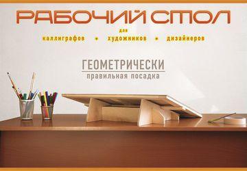 Планшет художника Мольберт Конторка каллиграфа