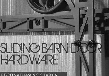 Механизм амбарных дверей Industrial
