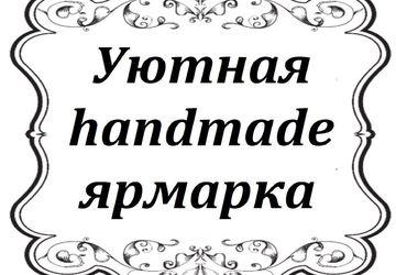 """Уютная """"handmade"""" ярмарка"""