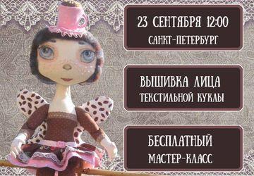 Вышивка лица текстильной куклы