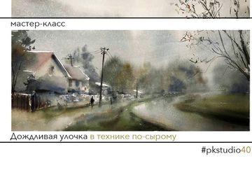 Дождливая улочка в технике по-сырому - художественный мастер-класс с Дарьей Митта