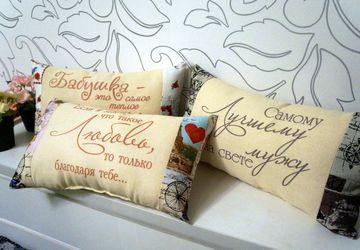 Интерьерная подушка с надписью