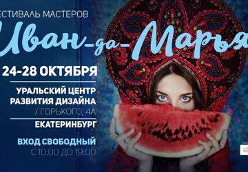 Фестиваль мастеров Иван-да-Марья