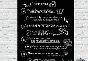 Постер Правила мамы и Правила папы