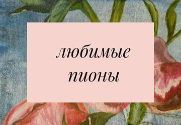 """Джинсы, ручная роспись """"Пионы"""""""