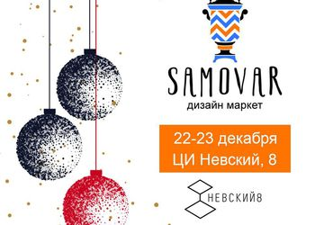 Дизайн-маркет Samovar