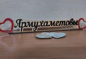Фамилия для украшения на свадебный стол
