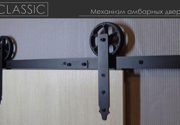 Механизм амбарных дверей Classic