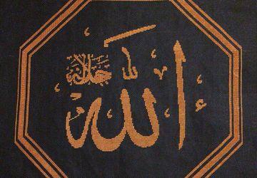 Картина. Ислам