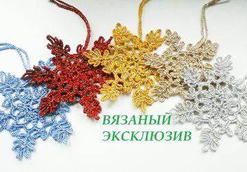 """Подарочный набор """" СНЕЖИНКИ """" украшение на елку"""