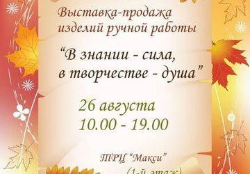 """Ярмарка handmade """"АрТ-КоКтЕйЛь"""""""
