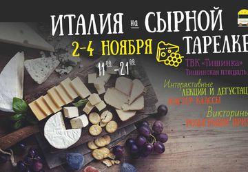 Фестиваль крафтового сыра