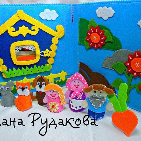 обучение книга куклы театр детям малышам сказки игры игра оригинально развивашки играть подарок логика мышление