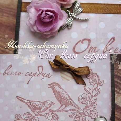 шкатулка книжка-шкатулка упаковка подарок