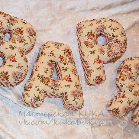 буквыподушки мастерскаякука мягкиебуквы текстильныебуквы подарок