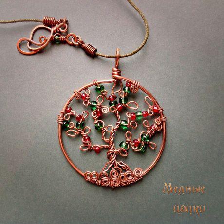 медь медные украшения дерево бисер подвеска кулон подарок