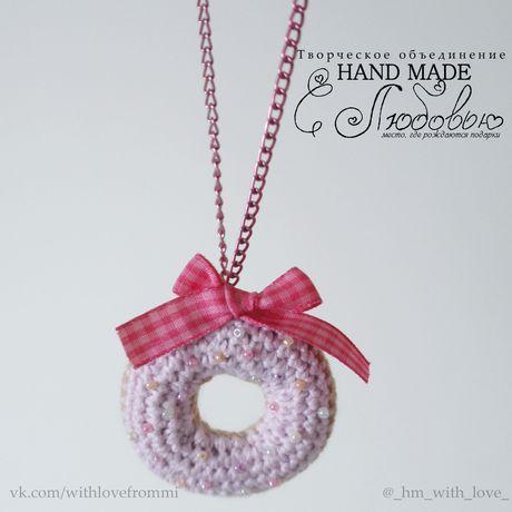 crochet donut цепочка пончик украшение подвеска вязание кулон