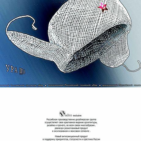 шапка презент сувенир подарок