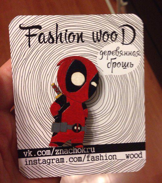 подарок fashionwood деревянный значок деревяннаяброшь дэдпул брошка