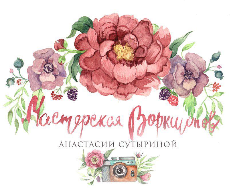 свадьба воркшоп мастеркласс