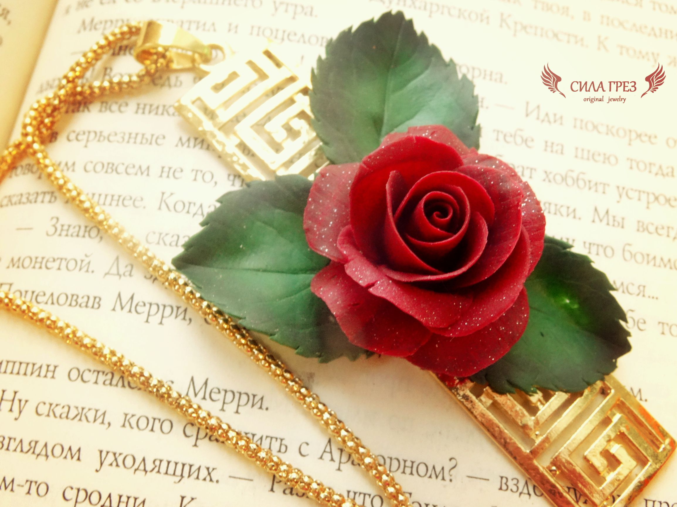 античность кулон украшение силагрез роза аксессуар подарок бордовый рукоделие полимернаяглина бижутерия