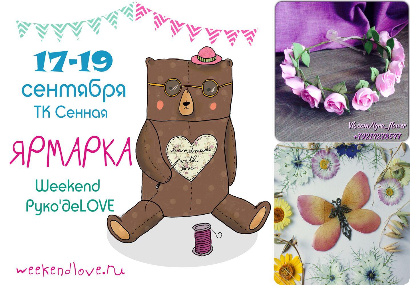 маркет weekend_руко'деlove выставка спб галерея_мастеров ярмарка