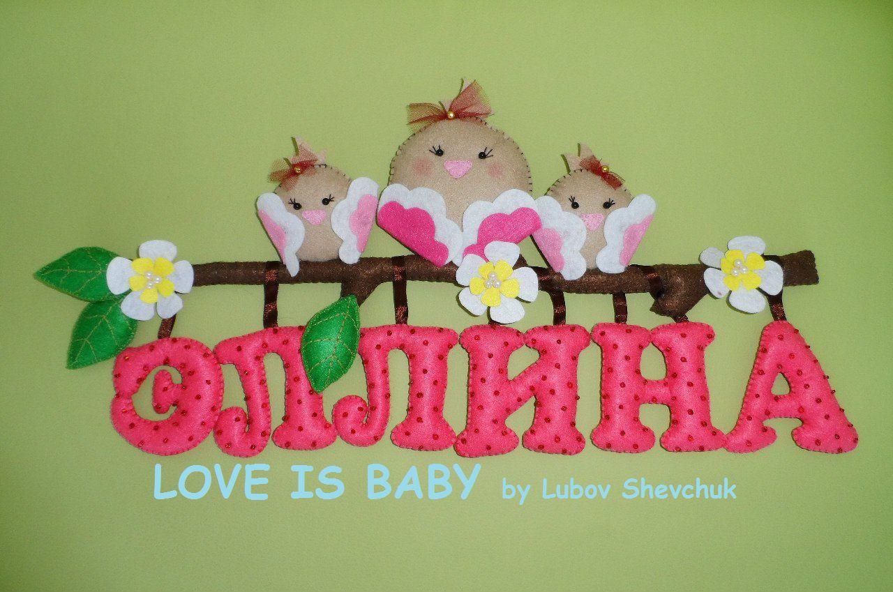 фуксия детей фетра фетр для ребенка имя девочки детской декор на дома деток заказ интерьера из буквы