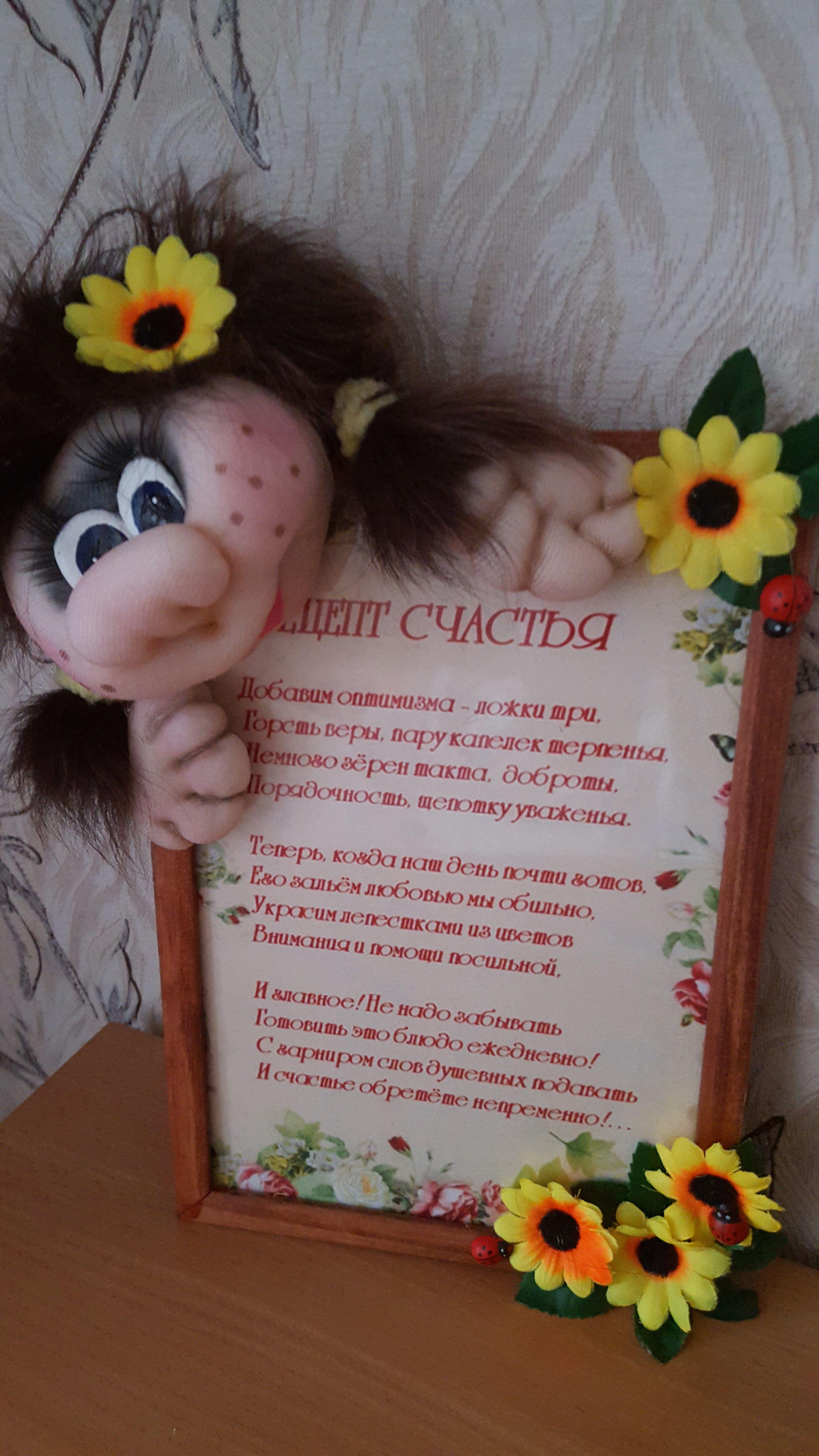 кукларучнойработы фоторамкавподарок рецептсчастьевдом кукла интерьерная