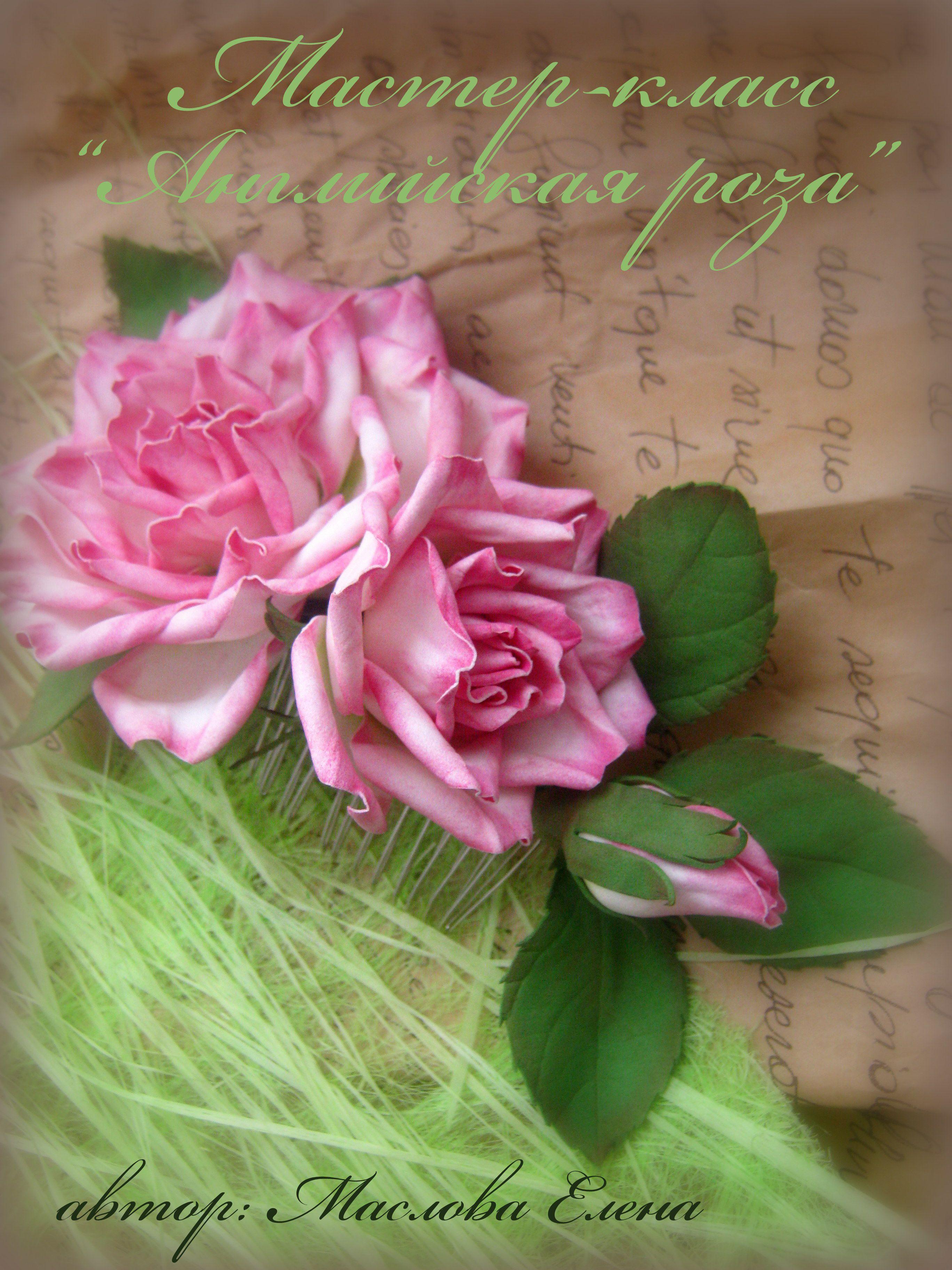 фоамирана работы ручной бледнорозовый видео эва мастерклийская волосласс анг мастеркласс фоамиран гребень для из фом роза