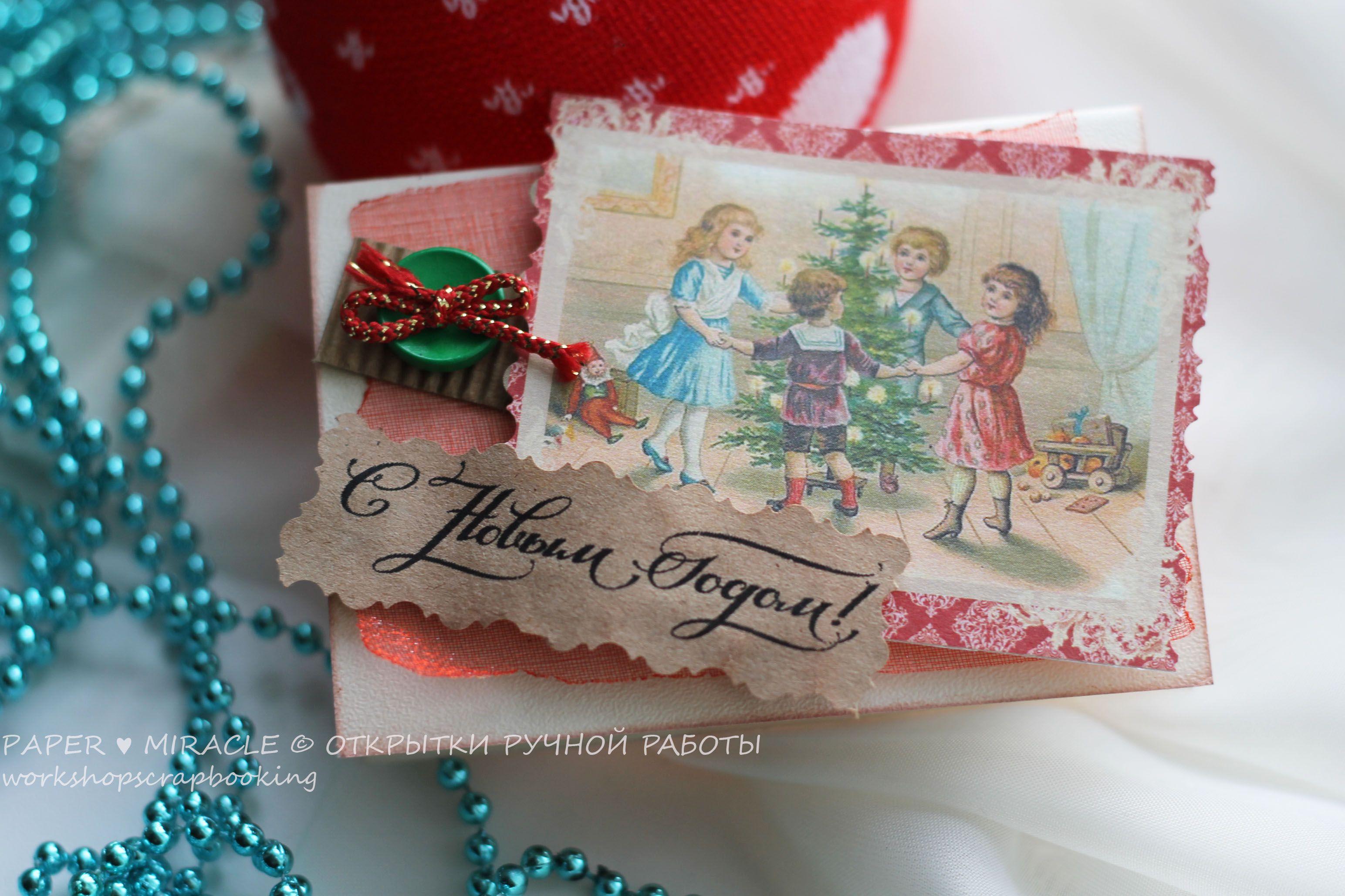 ручнаяработа открытки подарки новыйгод