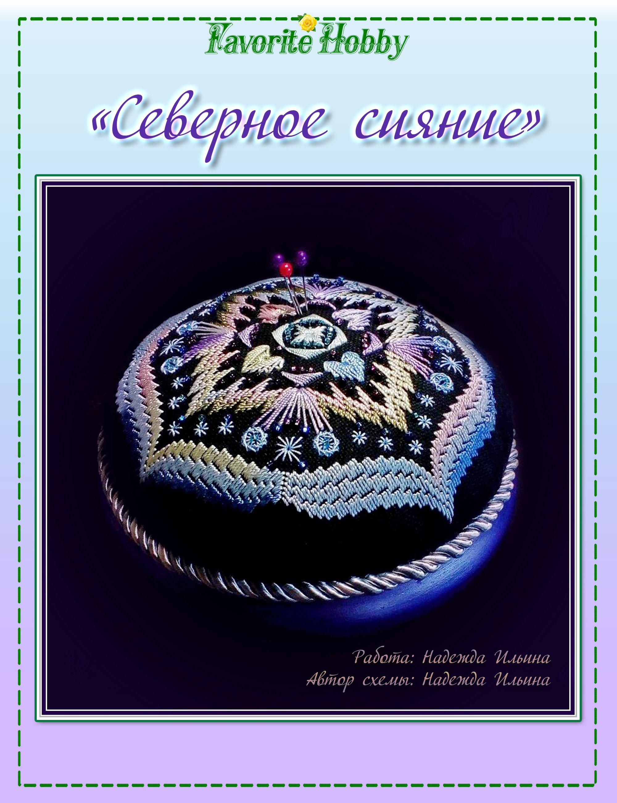 декоративныешвы швы шовчики вышивка
